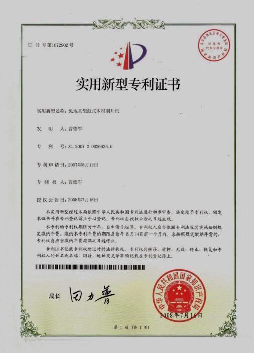免地基鼓式削片机专利证书